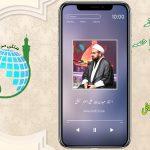 امام مہدی عج نہج البلاغہ کی رو سے دوسرا حصہ_استاد:آغا علی اصغر سیفی قبلہ