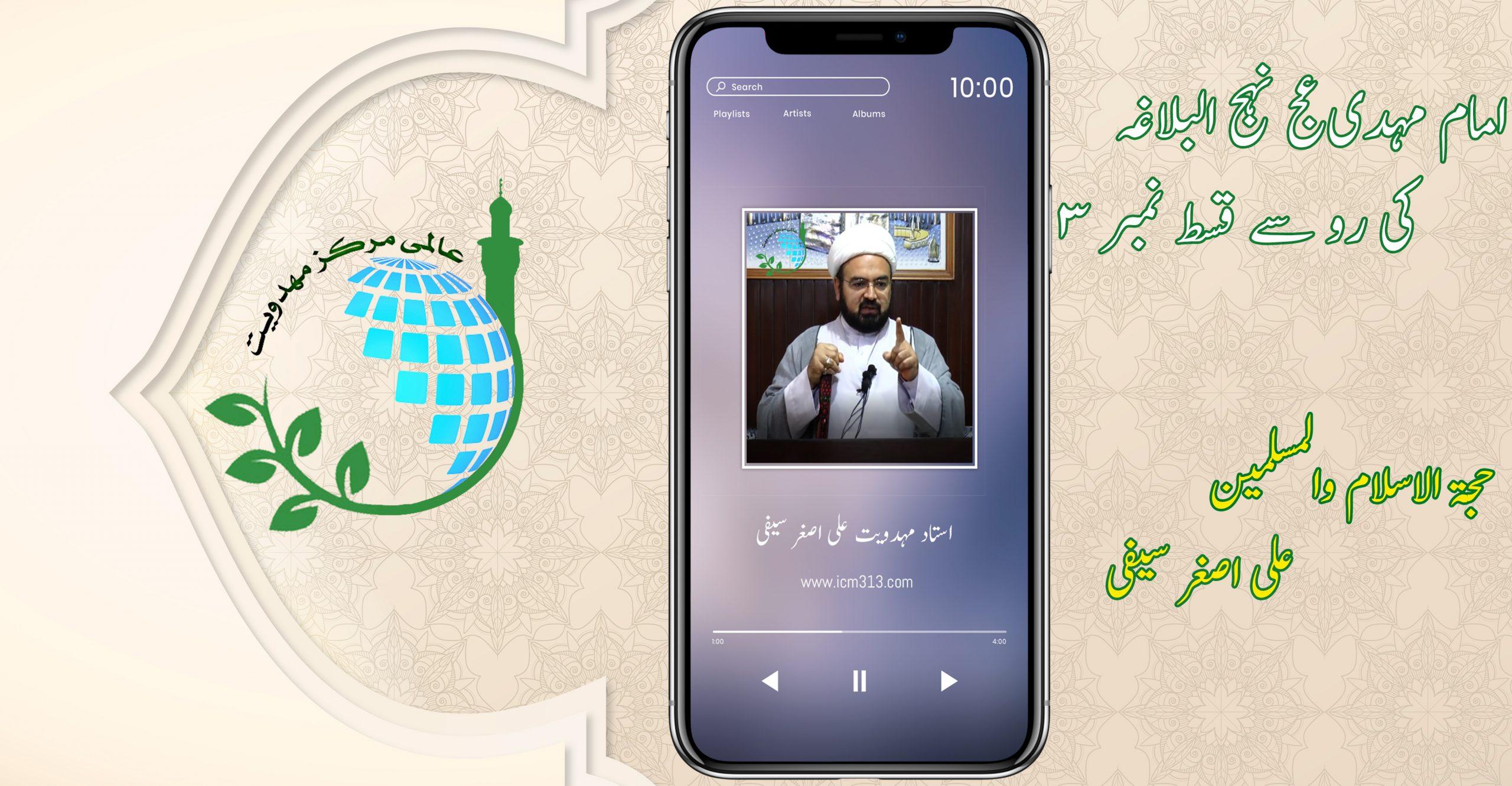 امام مہدی (عج) نہج البلاغہ کی رو سے قسط نمبر 3_استاد:آغا علی اصغر سیفی قبلہ