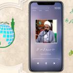 امام مہدی (عج) نہج البلاغہ کی رو سے قسط 5_استاد:آغا علی اصغر سیفی قبلہ