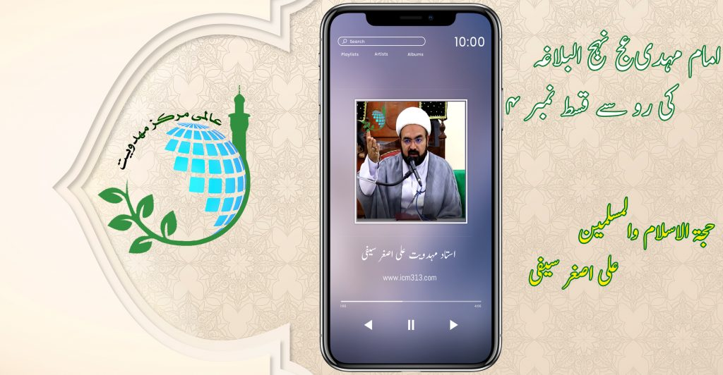 امام مہدی عج نہج البلاغہ کی رو سے قسط 4
